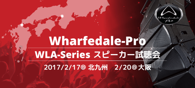 Wharfedale Pro 試聴会